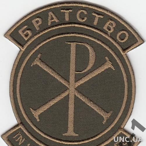 Шеврон нашивка АТО Братство Хаки