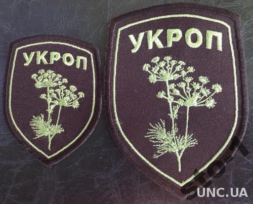 ШЕВРОН Нашивка АТО УКРОП 2 малый