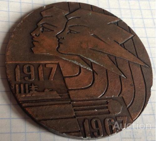 СПАРТАКИАДА НАРОДОВ СССР 1917 1967