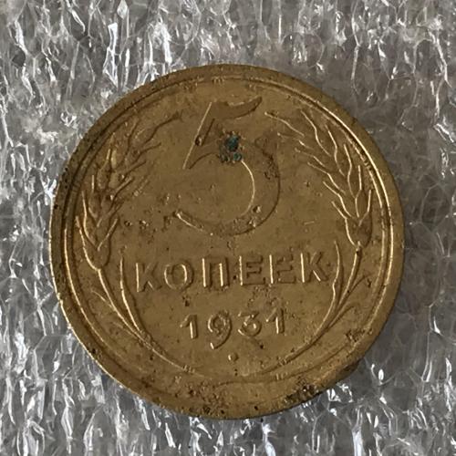 СССР 5 копеек 1931
