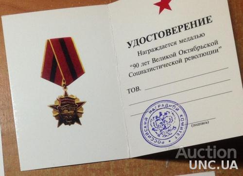 удостоверение документ к медали 90 лет Великой Октябрьской Социалистической революции