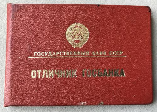 Удостоверение к знаку Отличник госбанка СССР 1977 Государственный банк № 19962
