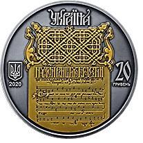 Україна - Білорусь. Духовна спащина - Ірмологіон 20 гривень 2020 рік