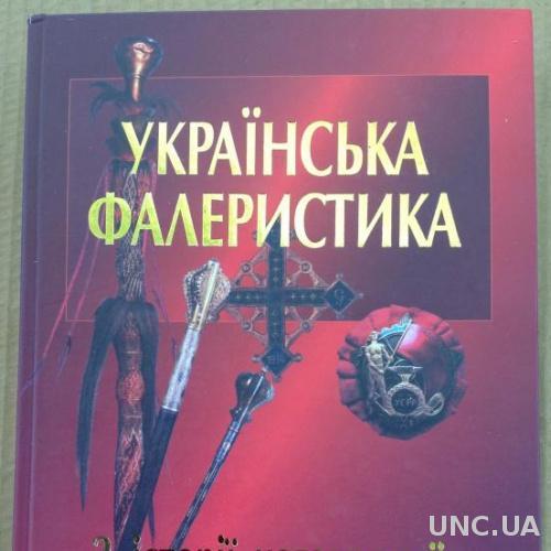 Українська фалеристика З історії нагородної спадщини Київ Либідь 2004 книга перша