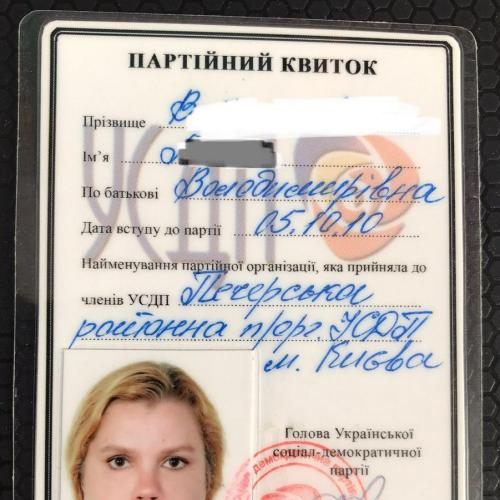 УСДП Українська соціал-демократична партія ПАРТІЙНИЙ КВИТОК 2010 рік