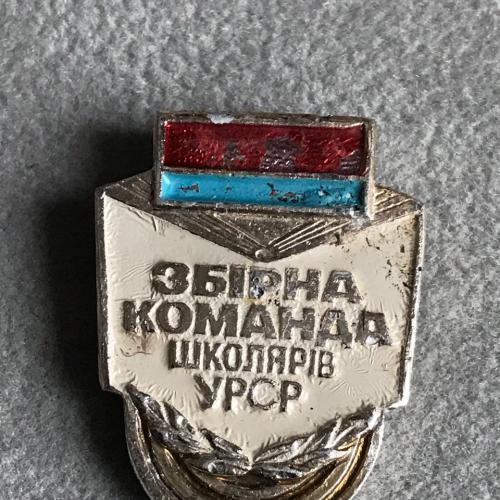 ЗБІРНА КОМАНДА ШКОЛЯРІВ УРСР спорт