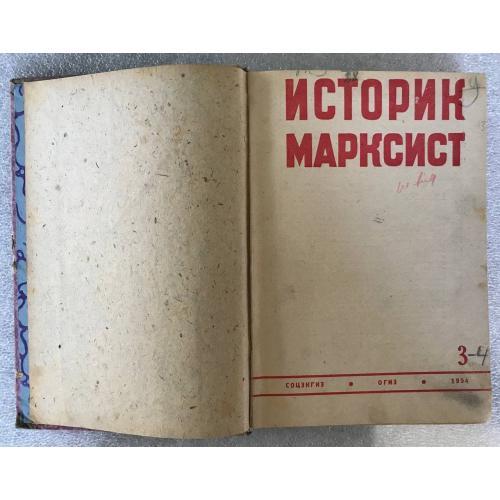 ЖУРНАЛ ИСТОРИК МАРКСИСТ два тома 3 (37) 4 (38) СОЦЭКГИЗ ОГИЗ 1934 Державна історична бібліотека