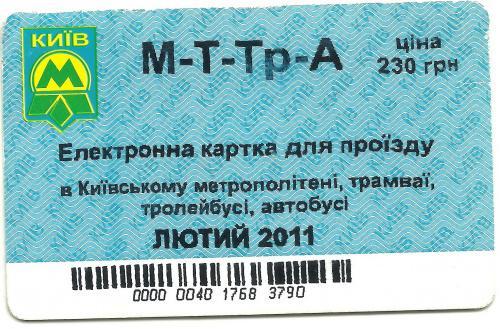 проїздний Київ всі види 02-2011