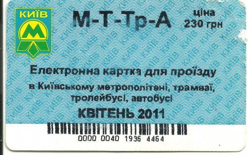 проїздний Київ всі види 04-2011