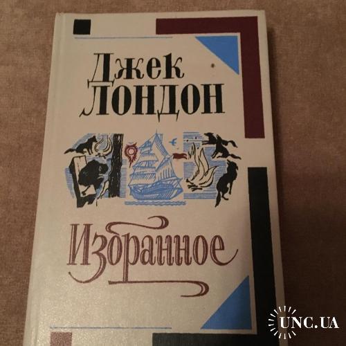 Джек Лондон, Собрание