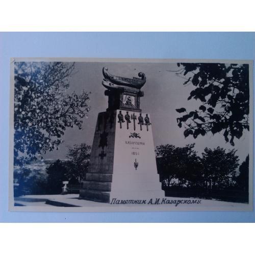 Открытка -фото Крым Севастополь № 4 памятник Казарскому.