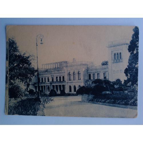Открытка Крым Ливадия № 1 почтовая карточка 20-е годы