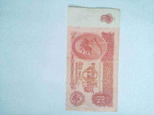 Банкнота СССР десять рублей 1961год
