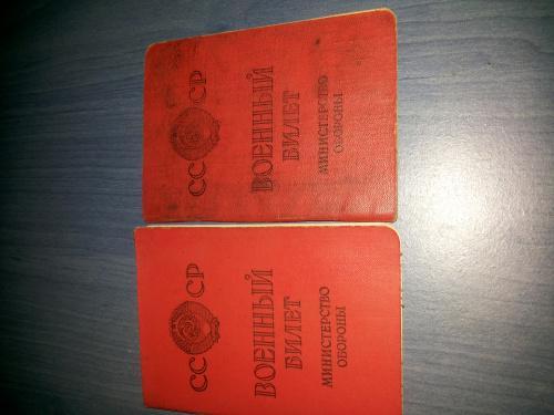 Два военных билета муж и жена СССР 1963 год