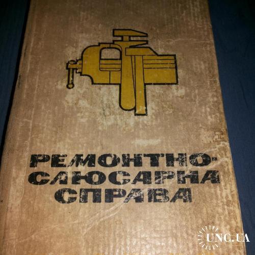 Учбовий и посібник ремонтно -слюсарна справа Киев 1966.