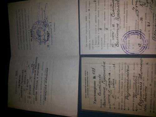 Удостоверение медсестры 1958г. И 1977г.