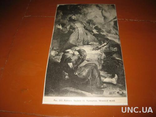Гравюра царизм Рубенс Видение Св.Франциска
