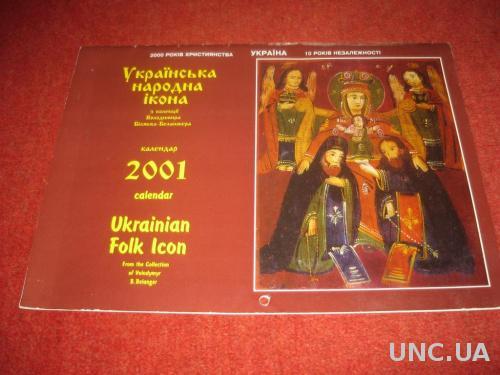 Календарь Украинская народная икона