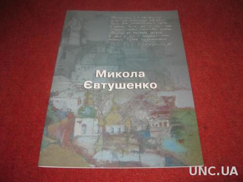 каталог работ худ Евтушенко