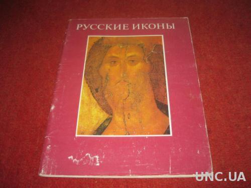 Книга Русские иконы 17-19веков