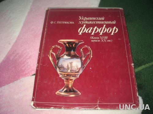 Книга Украинский фарфор Ф,С,Петрякова