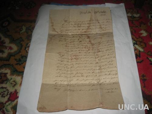 Письмо 1812год старый французский язык