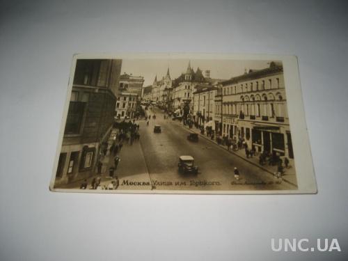Почтовая карточка Москва