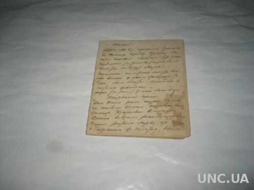 Рукопись 18 век Тобол- Тюмень