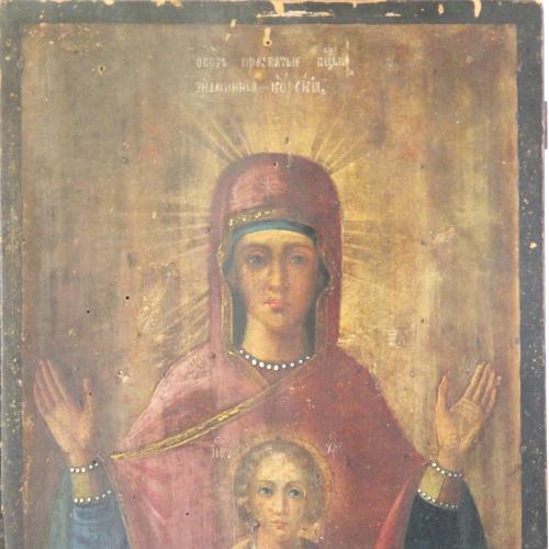 """Икона """"Знамение Пресвятой Богородицы""""   33,5х45 см"""