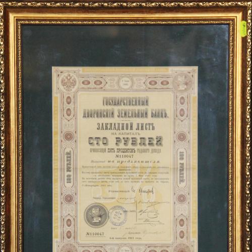 Облигация Государственный дворянский земельный банк на 100 рублей 1911 г