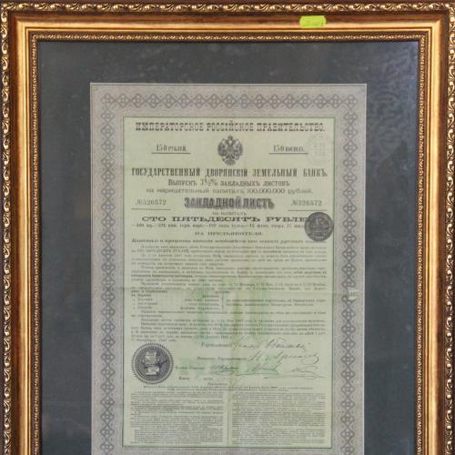 Облигация Государственный дворянский земельный банк на 150 рублей. Закладной лист на капитал 1907 г