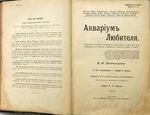 """Н.Ф. Золотницкий """"Аквариум любителя"""" 1916 го"""