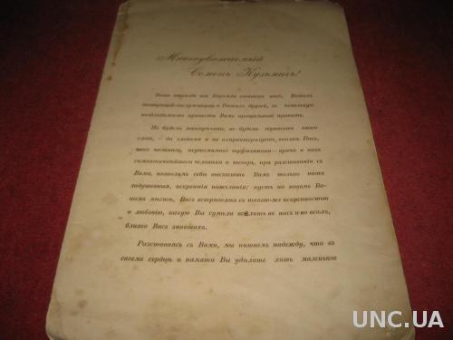 архив Емец г.Охтырка1881г