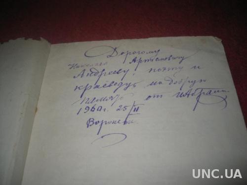 Автограф Абрамова