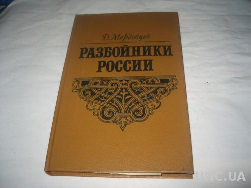 Д,Мордовцев.Разбойники россии
