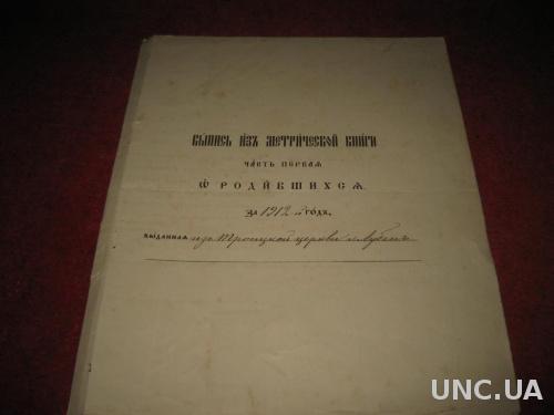 документ метрический выпис за 1912год
