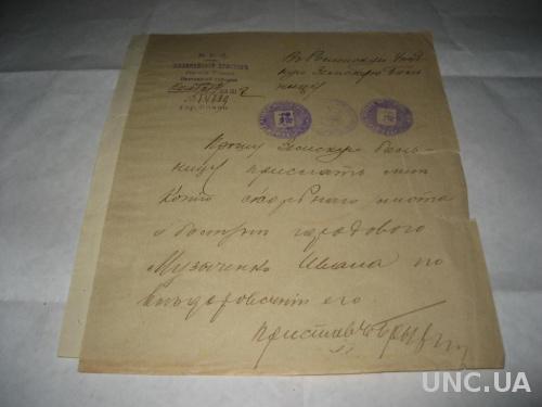 документ Полицейский пристав 1912год
