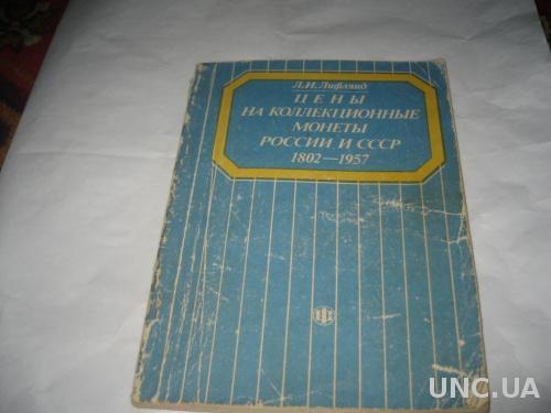 каталог Л,И,Лифлянд цены на монеты 1802-1957г