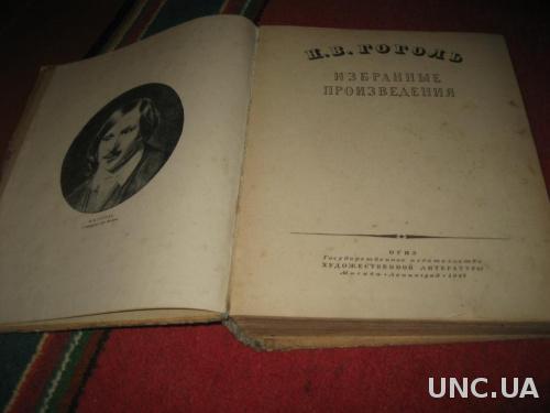 книга Гоголь