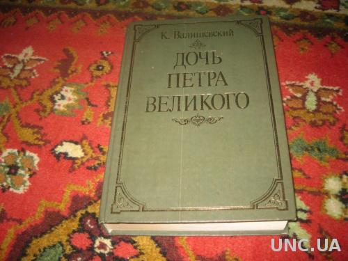 Книга К,Валишевский Дочь Петра Великого