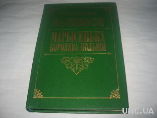 Книга К,Валишевский .Марысенька королева Польши