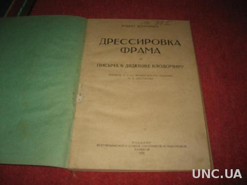 книга редкая Дрессировка фрама и письма к дядюшки клодомиру