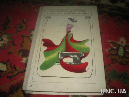 Книга Технология кроя и шитья