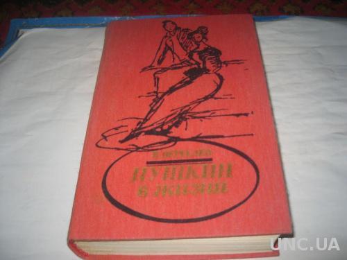 Книга В,Вересаев.Пушкин в жизни
