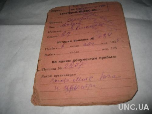 курортна книжка 1935год