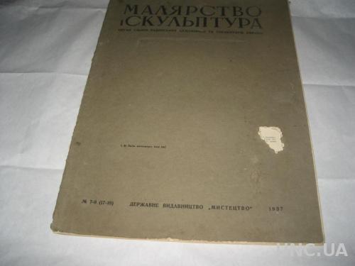 Малярство и скульптура 1937г