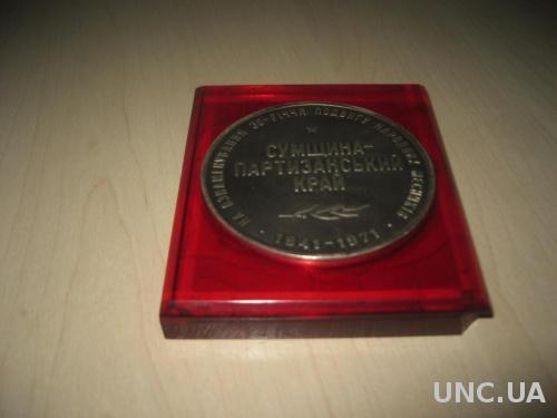 Настольная медаль Сумщина партизанский край