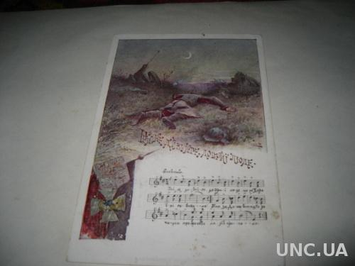 старинная открытка Амвросий Ждаха