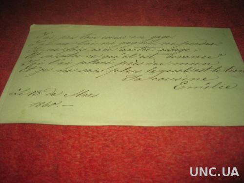 Стихотворение 1860год