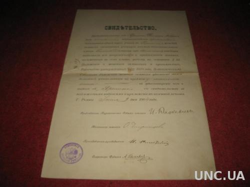 свидетельство за 1904год